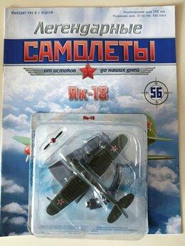 Модели - Легендарные самолеты №56 Як-18 1/87 ДеАгостини, 0