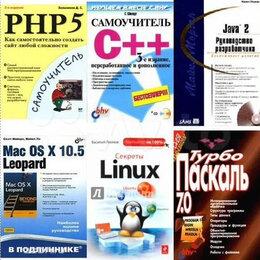 Компьютеры и интернет - Книги 301 ИТ и Программирование, 0