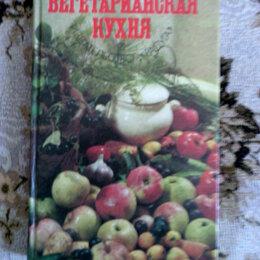 """Словари, справочники, энциклопедии - Книга """"Вегетарианская кухня"""", 0"""