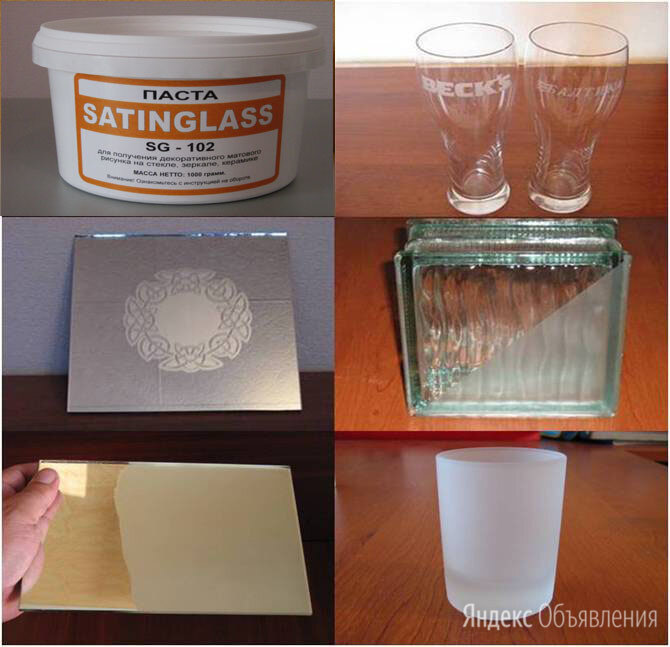 Паста для матирования стекла Satinglass по цене 1000₽ - Краски, фото 0