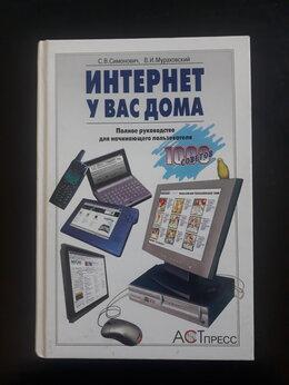 Компьютеры и интернет - Полное руководство для начинающего пользователя…, 0