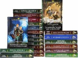 """Художественная литература - Серия """"Академия магии (107 книг), 0"""