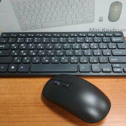 Комплекты клавиатур и мышей - Беспроводные наборы (клавиатура +мышь) новые, 0