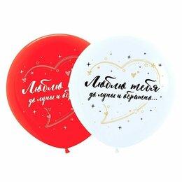 Украшения для организации праздников - Шар Люблю тебя до луны и обратно, 1м, 0