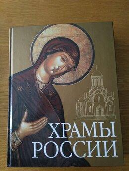 Искусство и культура - Храмы России., 0