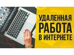 Менеджер - Требуются сотрудники в интернет магазин…, 0