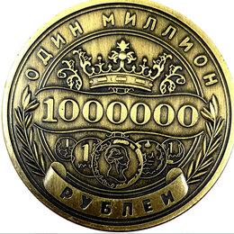 Жетоны, медали и значки - Продаю подарочный жетон 1000000 (1 млн) рублей (новый), 0
