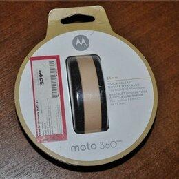 Аксессуары для умных часов и браслетов - Motorola Moto 360 2 Blush Leather Band (открыт), 0