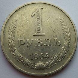 Монеты - 1 рубль 1964 год, 0