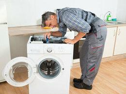 Ремонт и монтаж товаров - Ремонт стиральных машин в Одинцово, 0