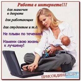 Консультант - Работа для мамочек в декрете (удаленно), 0