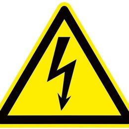 """Жетоны, медали и значки - Знак пластик """"Опасность поражения электрическим…, 0"""