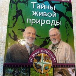 Вещи знаменитостей и автографы - Книга: Тайны живой природы, с автографом Н. Дроздова, 0