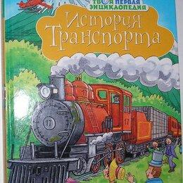 Детская литература - История транспорта. Бомон Эмели, Гилоре Мари-Рене. 2008 г., 0