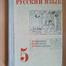 Учебные пособия - Русский язык. Учебное пособие для 5 класса. 1971 г, 0