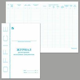 Сопутствующие товары - Журнал регистрации исходящих документов 48л А4…, 0