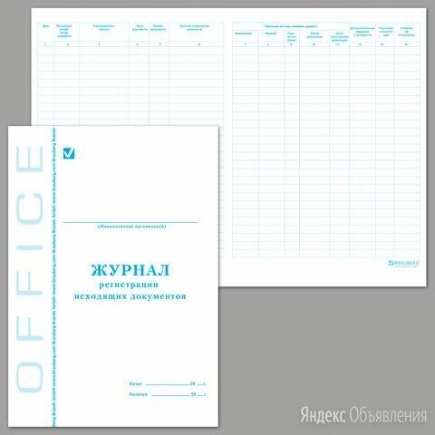 Журнал регистрации исходящих документов 48л А4 BRAUBERG арт. 130087 2/10/10 по цене 53₽ - Журналы и газеты, фото 0