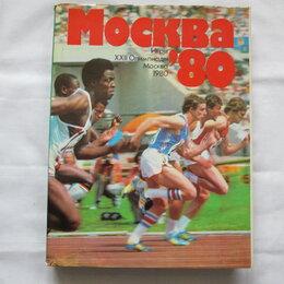 Спорт, йога, фитнес, танцы - Альбом «Москва '80. Игры XXII Олимпиады», 0