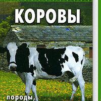 """Прочее - Книга """"Коровы. Породы, разведение, содержание, уход"""", 0"""