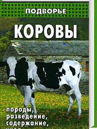 """Прочее - Книга """"Коровы. Породы, разведение, содержание,…, 0"""