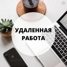 Консультант - Сотрудники для работы в интернете, 0