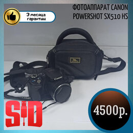 Фотоаппараты - Фотоаппарат Canon PowerShot SX510 HS, 0