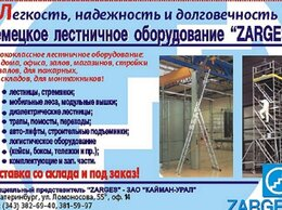 Вышки и строительные леса - Стремянки, лестницы, подмости, вышки, боксы,…, 0