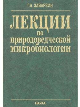 Наука и образование - Заварзин Г.А. Лекции по природоведческой…, 0