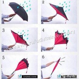 Зонты от солнца - Зонт наоборот, 0