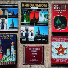 Видеофильмы - Коллекция Москва Россия - DVD, CD диски,…, 0