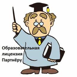Сертификаты, курсы, мастер-классы - Партнёрство по образовательной лицензии, 0