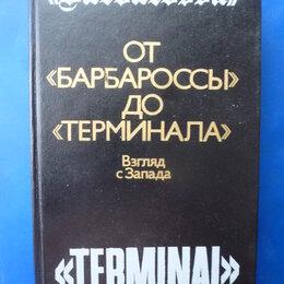 Прочее - От (( Барбароссы )) до (( Терминала )), 0