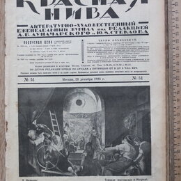 Журналы и газеты - журнал Красная Нива,1923 год , № 51, под редакцией Луначарского, 0