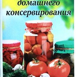 Аксессуары - Книга «Рецепты домашнего консервирования», 0