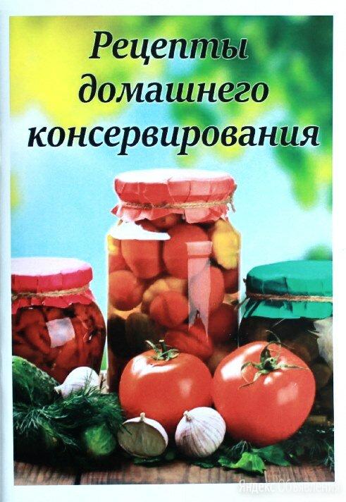 Книга «Рецепты домашнего консервирования» по цене 75₽ - Аксессуары, фото 0