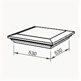 Строительные смеси и сыпучие материалы - Крышка на столб. Архитектурный бетон Вландо ®.…, 0