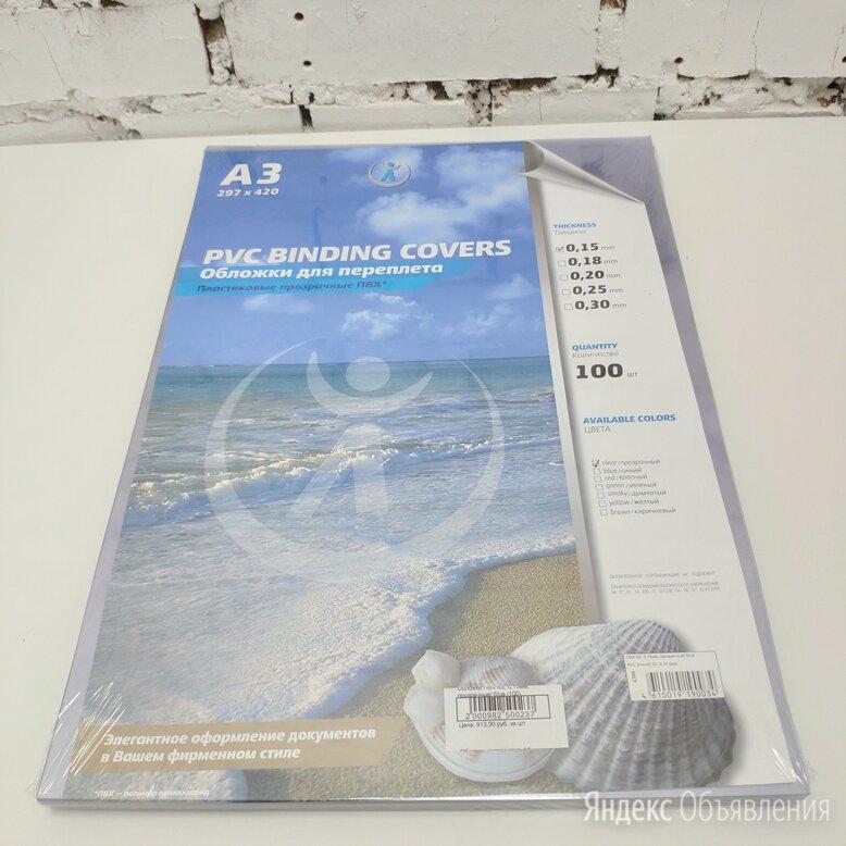 Обложки пластиковые прозрачные ПВХ А3, 180 mic (100 шт) (Yu) по цене 1763₽ - Расходные материалы для брошюровщиков, фото 0