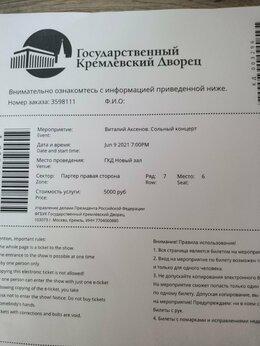 Концерт - Виталий Аксенов, 0