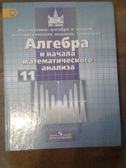 Наука и образование - Новый учебник .АЛГЕБРА И НАЧАЛА МАТЕМАТИЧЕСКОГО…, 0