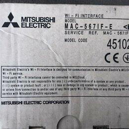 Аксессуары и запчасти - MAC-567IF-E1 wi-fi модуль для подключения к кондиционерам Mitsubishi Electric, 0