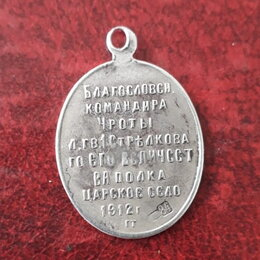 Жетоны, медали и значки - серебряный жетон командира 4 роты  ,1912 год, 0