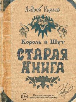 Искусство и культура - «Король и Шут. Старая Книга» Андрей Князев, 0