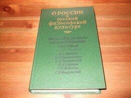 Прочее - Философы русской эмиграции о России и философии, 0