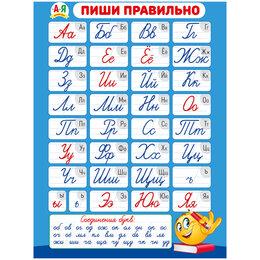 """Постеры и календари - Плакат настенный Мир поздравлений """"Пиши правильно"""", 440*600мм, 0"""
