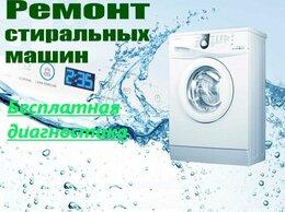 Стиральные машины - Ремонт стиральных машин с выездом на дом, 0