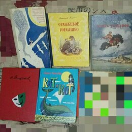 Детская литература - Детская литература СССР Ершов Бианки Михалков, 0