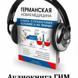 Медицина - Справочник болезней и их причины / книги Райка Хамера / аудиокнига mp3, 0