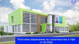 Архитектура, строительство и ремонт - Разрешение на строительство в Уфе и РБ, 0