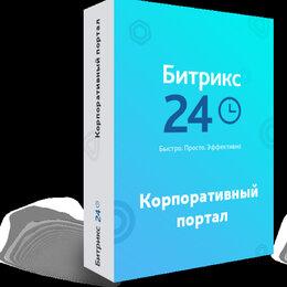 Программное обеспечение - CRM Битрикс24, 0