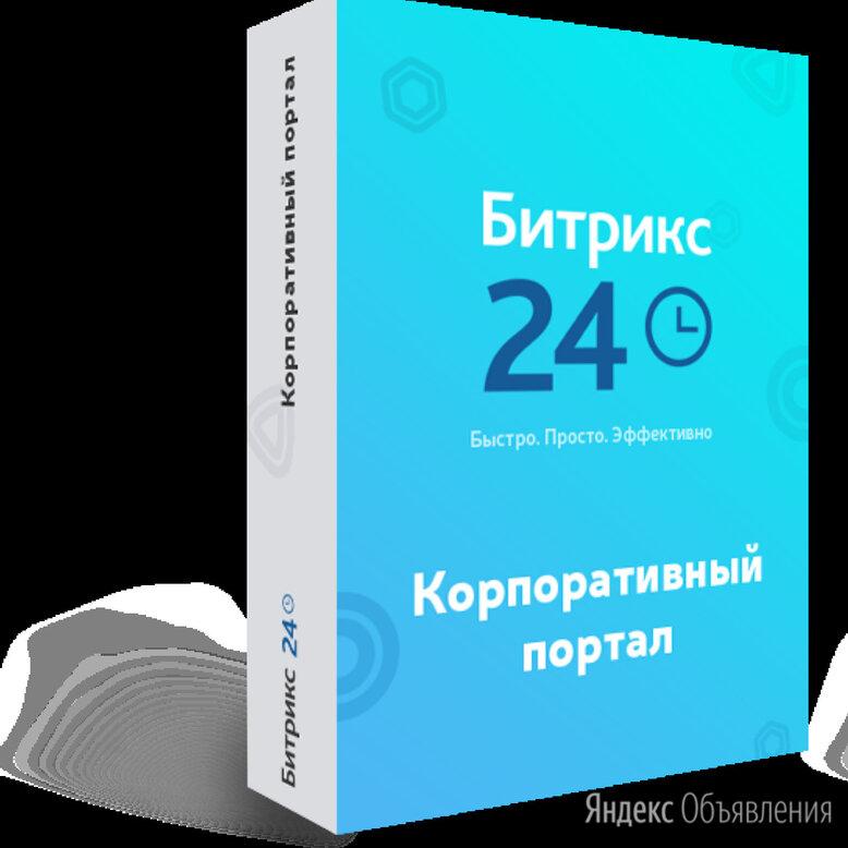 CRM Битрикс24 по цене 990₽ - Программное обеспечение, фото 0